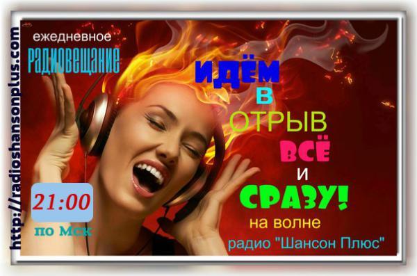 шансон радио волна новосибирск фото, фото