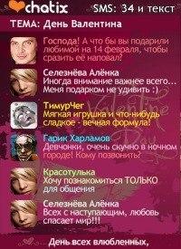 Телечат знакомств в луганске
